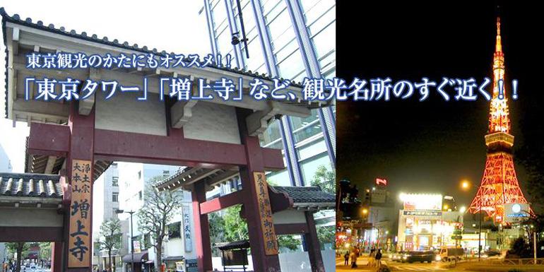 【カプセルイン浜松町】東京浜松町駅、大門駅からすぐ近くのカプセルホテル